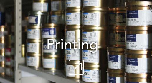 印刷・加工
