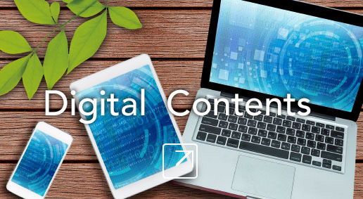 デジタルコンテンツ